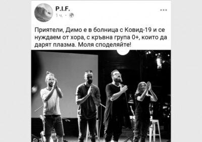 Фронтменът на група P.I.F. Димо Стоянов се нуждае спешно от кръвна плазма!