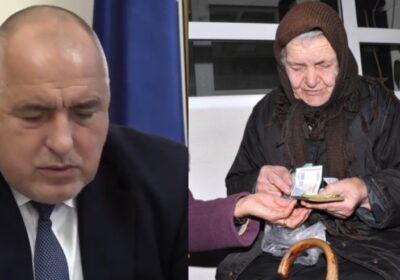 Борисов: Даваме 50 лева до края на март и вдигаме пенсиите с 5 % от 1 юли