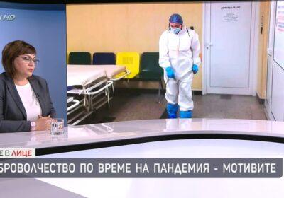 Нинова: Виждах как хора умират в Ковид отделението, а предишния ден бях с тях